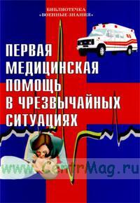 Первая медицинская помощь в чрезвычайных ситуациях. Учебное пособие