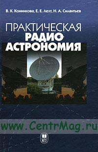 Практическая радиоастрономия.