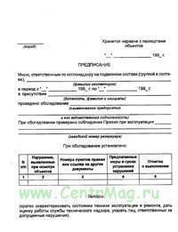Протокол по обследованию предприятия ответственным по котлонадзору