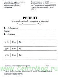 Рецепт 107/у