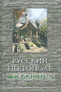 Русский некрополь в Софии