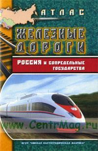 Атлас Железные дороги. Россия и сопредельные государства