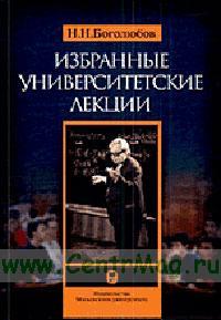 Избранные университетские лекции