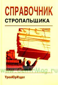 Справочник стропальщика