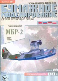 Гидросамолет МБР-2. СССР 1932 г. Бумажная модель (масштаб 1:33) (Серия