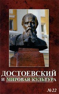 Достоевский и мировая культура Альманах №22