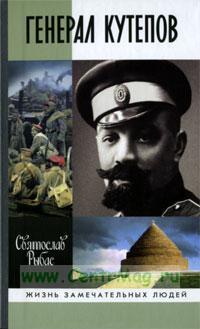 Генерал Кутепов. Жизнь замечательных людей.