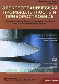 Электротехническая промышленность и приборостроение. Справочник