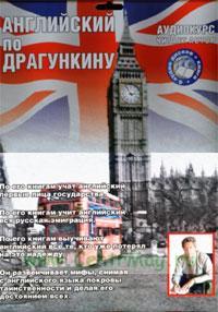 Аудиокурс. Английский по Драгункину (6 CD + книга)