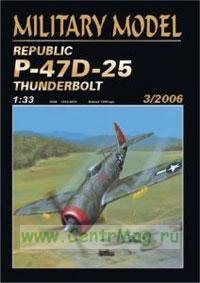 Модель-копия из бумаги самолета P-47D-25 ThunderBolt