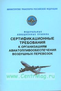 Комментарии к федеральным авиационным правилам сертификация аэропортов.процедуры луганск кирпич сертификация