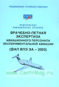 Врачебно-летная экспертиза авиационного персонала экспериментальной авиации. (ФАП ВЛЭ ЭА-2003). Федеральные авиационные правила