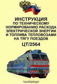 Инструкция по техническому нормированию расхода электрической энергии и топлива тепловозами на тягу поездов. ЦТ/2564