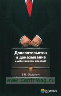Доказательства и доказывание в арбитражном процессе. Анализ правоприменительной практики. Выводы судебного юриста