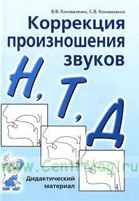 Коррекция произношения звуков Н, Т, Д. Дидактический материал