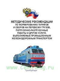 Методические рекомендации по формированию тарифов и сборов на перевозку грузов, погрузочно-разгрузочные работы и другие услуги, выполняемые промышленным железнодорожным транспортом