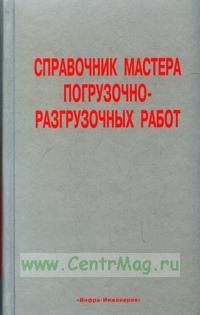 Справочник мастера погрузочно-разгрузочных работ. Учебно-практическое пособие