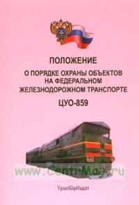 Положение о порядке охраны объектов на федеральном железнодорожном транспорте. ЦУО-859
