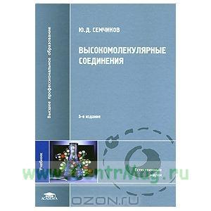 Высокомолекулярные соединения: учебник