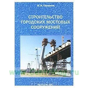 Строительство городских мостовых сооружений