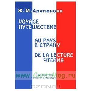 Путешествие в страну чтения. Voyage au pays de la lecture. Учебное пособие по французскому языку для развития навыков устной речи и чтения (продвинутый этап)