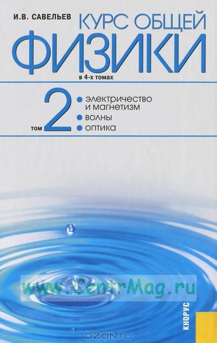 Курс общей физики. В 4 т. Т.2. Электричество и магнетизм. Волны . Оптика