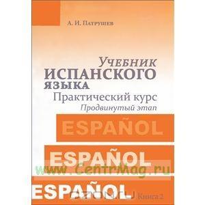 Учебник испанского языка. Практический курс. Книга 2. Продвинутый этап: учебник
