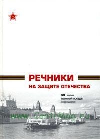 Речники на защите отечества