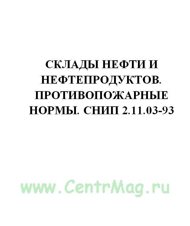 СНиП 2.11.03-93. Склады нефти и нефтепродуктов. Противопожарные нормы