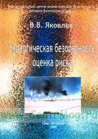Экологическая безопасность, оценка риска. Монография