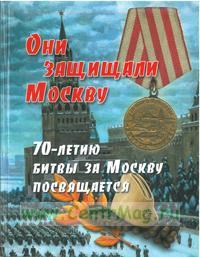 Они защищали Москву: 70-летию битвы за Москву посвящается