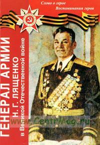 Генерал армии Н.Г. Лященко в Великой Отечественной Войне