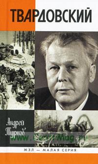 Александр Твардовский. Жизнь замечательных людей.