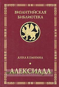 Алексиада. Изд. 3-е , исправ. и доп.