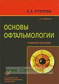 Основы офтальмологии: Учебное пособие (3-е издание)