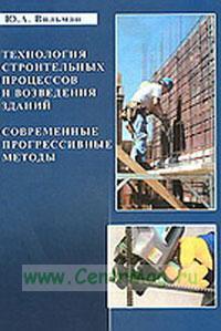 Технология строительных процессов и возведения зданий. Современные прогрессивные методы