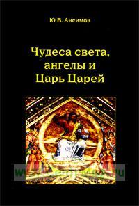 Чудеса света, ангелы и Царь Царей