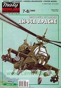 Модель-копия из бумаги вертолета AH-64A Apache