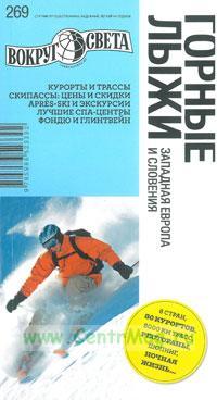 Горные лыжи. Западная Европа и Словения