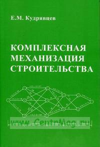 Комплексная механизация строительства: Учебник (издание третье, переработанное и дополненное))