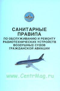 Санитарные правила по обслуживанию и ремонту радиотехнических устройств воздушных судов гражданской авиации