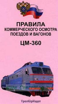 Правила коммерческого осмотра поездов и вагонов. ЦМ-360