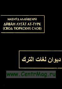 Памятники письменности Востока, в 3-х томах. том 1