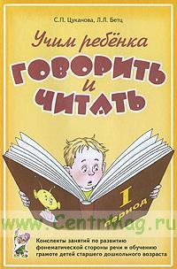 Учим ребенка говорить и читать 1-й период