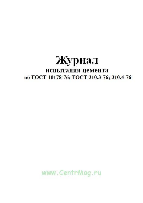 Журнал испытания цемента по ГОСТ 10178-76; ГОСТ 310.3-76; 310.4-76