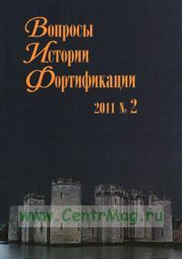 Вопросы истории фортификации. №2, 2011г