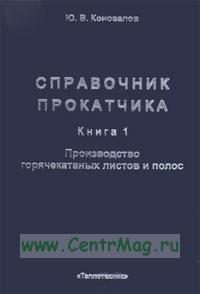 Справочник прокатчика. Книга 1. Производство горячекатных листов и полос.