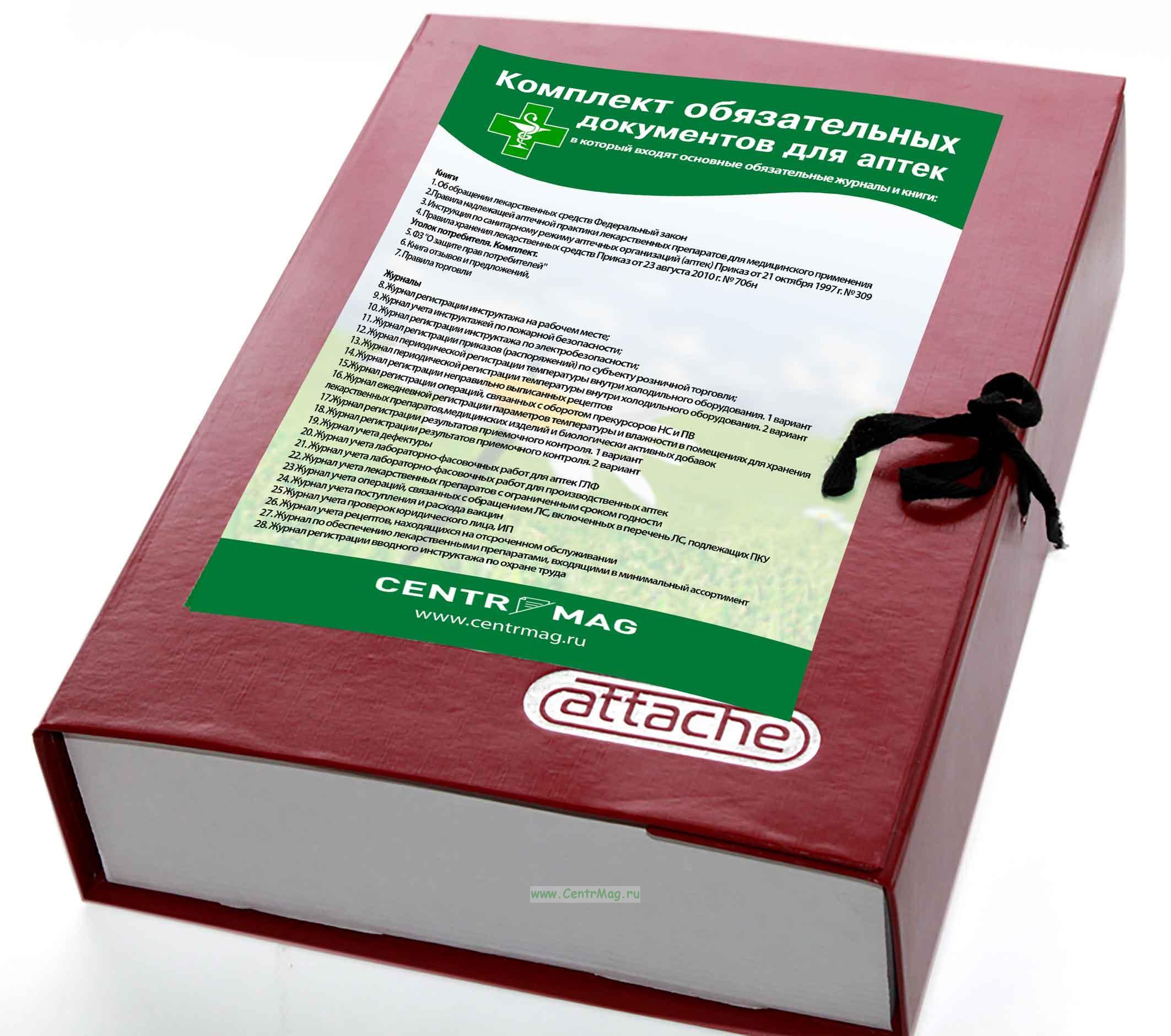 Комплект обязательных журналов для аптек в папке 2017 год. Последняя редакция