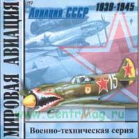 CD Мировая авиация. Авиация СССР 1939-1945 (110)