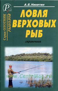 Ловля верховых рыб. Справочник